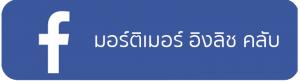 FacebookMortimerThailand